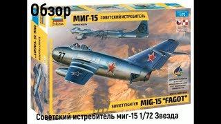 Советский истребитель МиГ-15 1/72 Звезда 7317. Обзор новинки