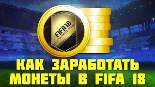 КАК БИТЬ НАКЛБОЛОМ В ФИФА 18 | FIFA 18 | TUTORIAL