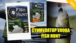 Прикормка для рыбалки видео