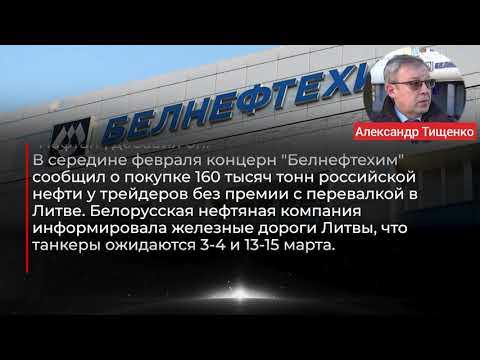 Танкер с нефтью для Беларуси прибыл в порт Клайпеды — «Белнефтехим»