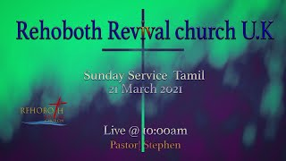 Sunday Service Tamil ၂၁ ရက်မတ်လ ၂၁ ရက် (Rehoboth Revival Church Tamil Tamil)