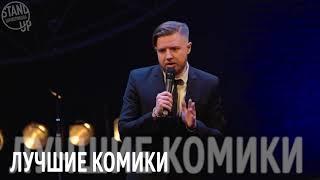 Стендап Цимермана в Академ Джаз Клубе в Москве