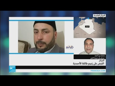 السلطات الجزائرية تلقي القبض على زعيم الطائفة الأحمدية