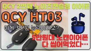 QCY2번째 노이즈캔슬링 이어폰 QCY HT03 3만원…