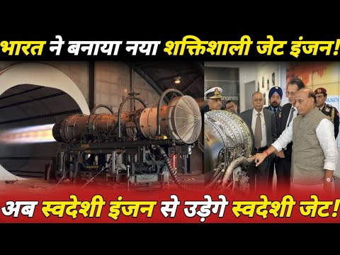 New Powerful Swadeshi Jet Engine from GTRE | Indian Defence Updates | Defence Show | Kaveri engine