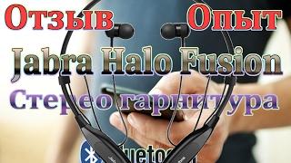 Отзыв.Jabra HALO Fusion. Опыт использования bluetooth стерео гарнитуры(, 2017-01-12T14:11:53.000Z)