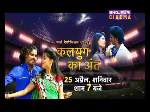 World Television Premiere | Kalyug Ka Annt | @Bhojpuri cinema tv channel