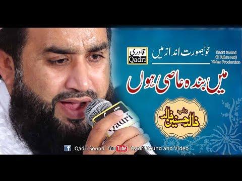Hamd - Ma Banda e aasi hoon  - Khalid Hasnain Khalid
