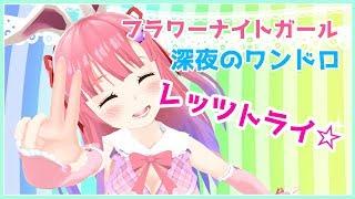 [LIVE] 【LIVE】花騎士深夜のお絵描きワンドロ(。-v-)ノ【ウサギゴケ】!!!