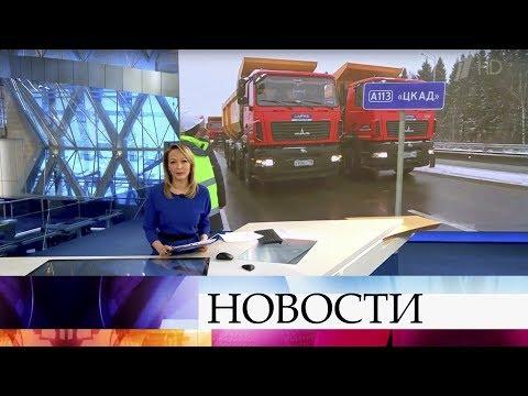 Выпуск новостей в 15:00 от 28.01.2020