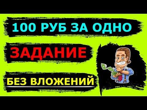 ПРОСТОЙ заработок в интернете БЕЗ ВЛОЖЕНИЙ,где платят 100 РУБЛЕЙ ЗА ОДНО ЗАДАНИЕ!
