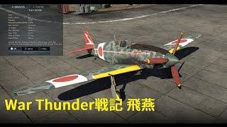 War Thunder戦記 #37 ki-61 マウザーロクイチ