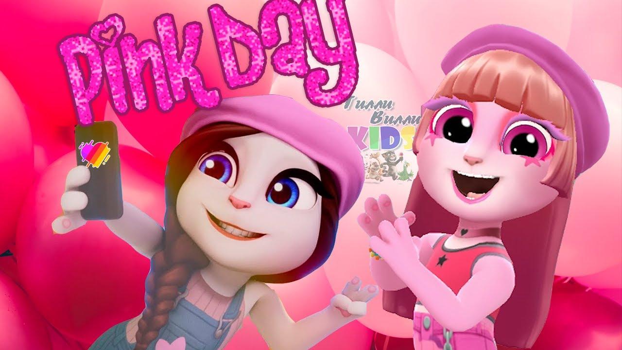 Pink day Розовый день Три Кошечки подружки Моя говорящая Анджела 2
