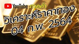 ราคาทอง 04 ก.พ.2564   ราคาทองวันนี้   วิเคราะห์ราคาทองคำ