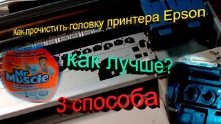Принтер Epson и мистер Мускул. Рукозадый ремонт(Как прочистить головку принтера Epson (3 способа). Как снять печатающую головку принтера Epson st 1160. AliExpress на русс..., 2017-02-03T15:51:59.000Z)