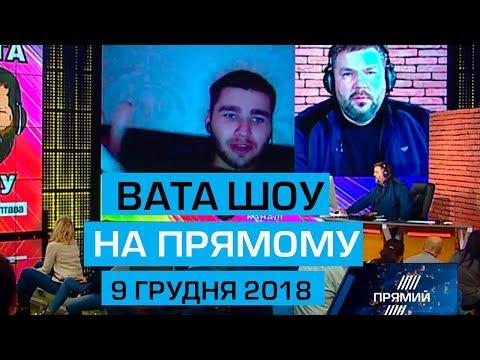 """Ток-шоу """"ВАТА ШОУ"""" Андрія Полтави від 9 грудня 2018 року"""