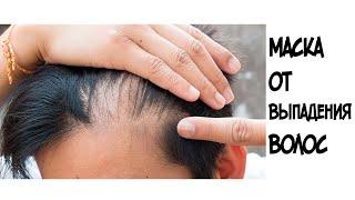 Волосы больше не будут выпадать Маска от сильного выпадения волос