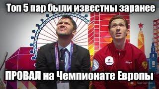ИСПОРТИЛИ НАСТРОЕНИЕ. ПРОВАЛ в парном катании. Чемпионат Европы 2019