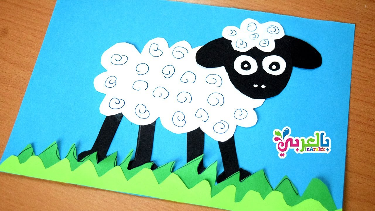 افكار لتوزيعات عيد الاضحى 2019 اشكال خروف من الورق الملون و اعمال ورقية سهلة بالفيديو خطوة بخطوة للا Eid Ul Adha Crafts Muslim Kids Crafts Eid Greeting Cards