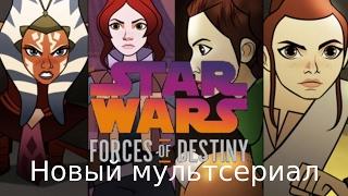 Новый мультсериал! Звездные Войны: Силы Судьбы.