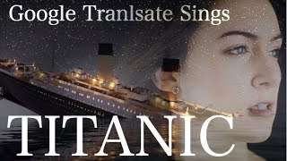 "Google Translate Sings: ""My Heart Will Go On"" from Titanic"