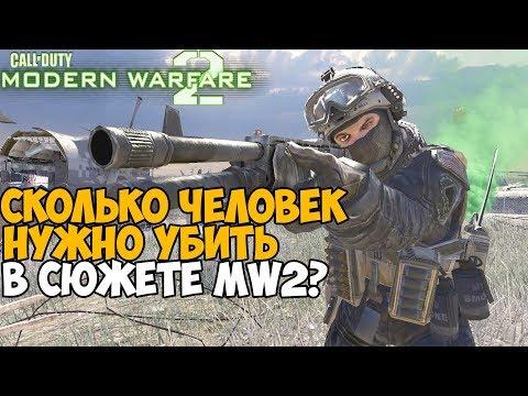 Сколько человек нужно убить в сюжете Call of Duty: Modern Warfare 2?
