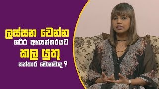 Piyum Vila | ලස්සන වෙන්න ශරීර අභ්යන්තරයට කල යුතු සත්කාර මොනවාද ? | 05-11-2018 Thumbnail