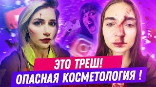ГДЕ ПРАВДА? | Реакция: косметолог избила блогера