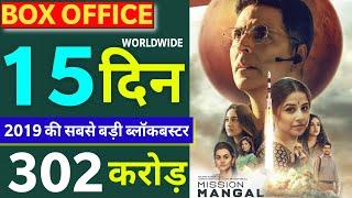 mission-mangal-box-office-collection-day-15-mission-mangal-15-days-collection-akshay-kumar-vidya
