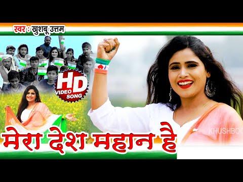 मेरा-देश-महान-है- -khushboo-uttam- -26-january-republic-day's-देशभक्ति-गीत-#video- -desh-bhakti-song
