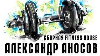 Александр Аносов. Сборная ФХ