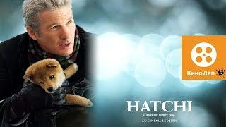 Хатико:Самый верный друг-Киноляпы в фильме/Fails Movie Mistakes-Hachi:A Dog's Tale=Народные КиноЛяпы