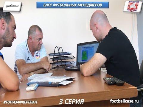 Лицензирование ФК, просмотр футболистов в ФК