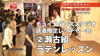 チョイスダンススタジオ「読者限定レクチャー会」②瀬古薫希・瀬古知愛組ラテンレッスン
