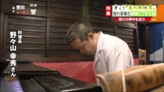 名古屋テレビ「up!」で「おしょくじ處 今(こん)」と「日本料理 小や町(こやまち)」が紹介されました。2014年7月11日(金)放送