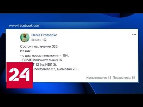 В Коммунарку за сутки госпитализировали 27 человек с коронавирусом - Россия 24
