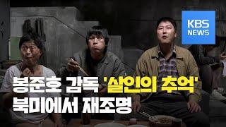 [문화광장] 봉준호 감독 '살인의 추억', 북미서 재조…
