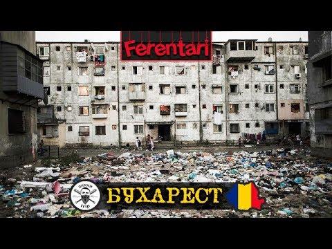 Увидеть Бухарест и умереть | Цыганское гетто и дикий трип в Румынию