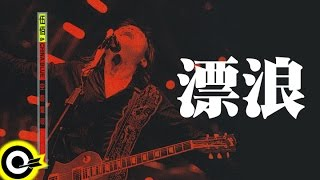 伍佰 Wu Bai & China Blue【漂浪】1998 空襲警報巡迴 Air Alert Tour Official Live Video
