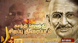 Vijay today Schedule 02-10-2015 | Gandhi Jayanthi Special Movies 2015 programs | Star vijay tv Today Programs full details 2.10.15 | Vijay tv spl shows full schedule 2nd october 2015 at srivideo