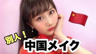 流行りの中国メイクしてみました!! SNSはこちら   Twitter→https://mobile.twitter.com/icecreamfuko Instagram→ https://www.instagram.com/fufu_ice/ LIPS→ ...
