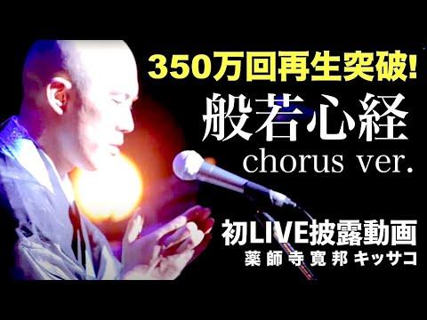 般若心経 cho ver. (Heartsutra cho ver. ) live act / 薬師寺寛邦 キッサコ