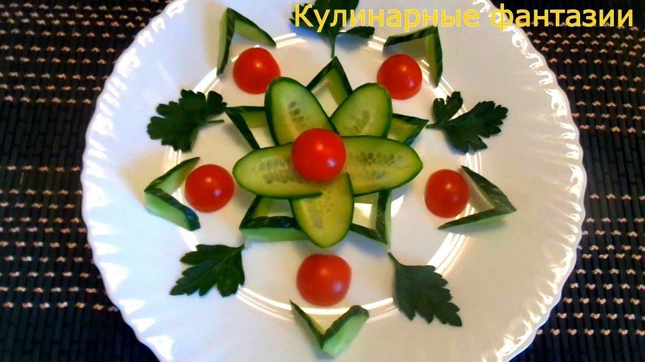 КAК КРАСИВО НАРЕЗАТЬ ОГУРЦЫ! ! Несколько идей украшения тарелки! Украшения из овощей! Карвинг