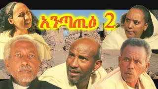 New Eritrean Comedy  2021 እንጣጢዕ by Yohannes Habtegergish ( John Miera)-  Entatie Part 2