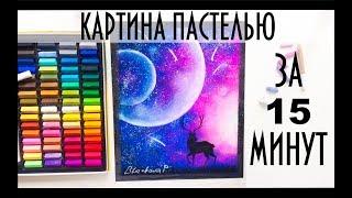 Картина Пастелью всего за 15 минут/Pastel art for beginners