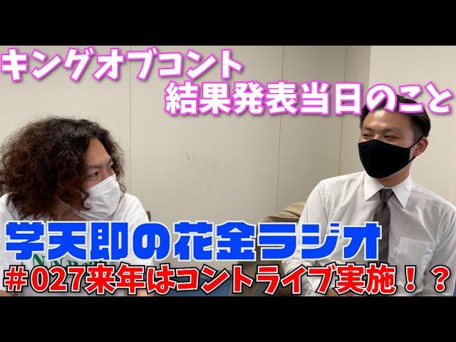 【学天即の花金ラジオ027】来年はコントライブ実施!?