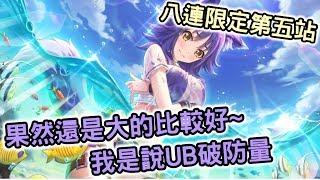 【嗄低】超異域公主連結☆Re:Dive-八連限定挑戰-5!後面的路還很長 月月拜託守住!!