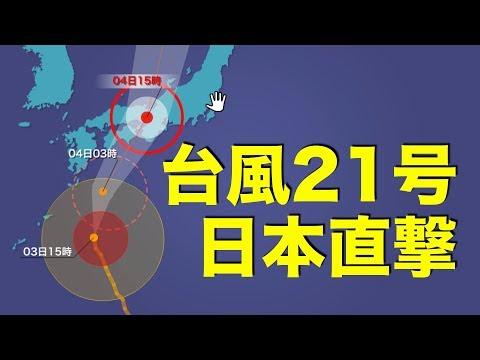 台風21号 勢力を保ってあす4日、日本直撃へ