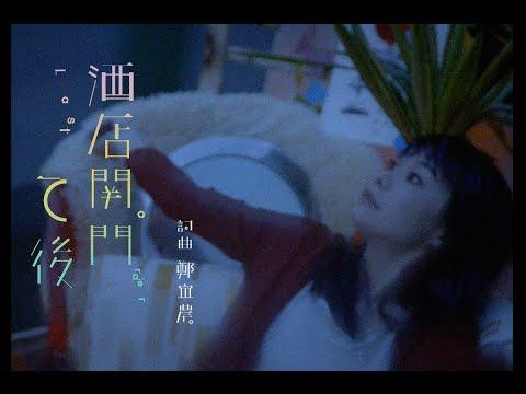 【鄭宜農 Enno Cheng – 酒店關門之後 Last Order 】Music Video