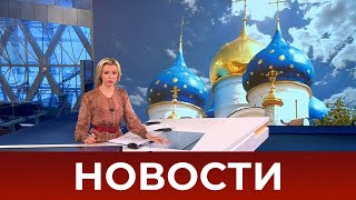 Выпуск новостей в 09:00 от 30.04.2021